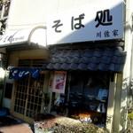 川佐家 - お店の外観です、ショーウインドウには丼物しか並んでいなかったんで入店はしませんでした