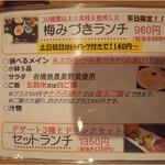 Umemiduki - メニュー