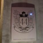 ガストハウス 44 - ガストハウスさんです