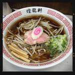 煌龍軒 - 正油ラーメン 750円
