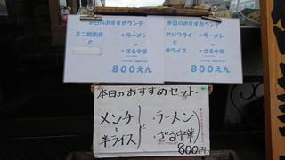 冨士久食堂  - 「本日のおすすめランチ」は、この3つから選べます。週末もランチやってるんですね。ありがたいです。