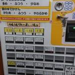 110660522 - 券売機