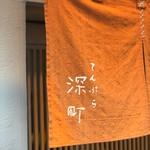 110661812 - 暖簾