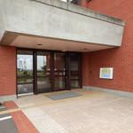 北海道立釧路芸術館喫茶コーナー - 施設外観
