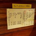 110667325 - 店内メニュー