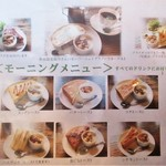 カフェ サルーテ - モーニングサービス メニュー。     2019.06.30