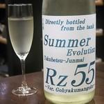 旬膳 八起 - ◆RZ55 サマーエボリューション 特別純米