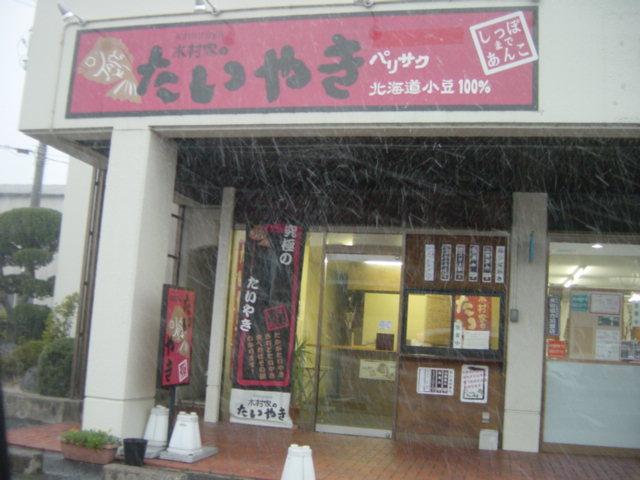 木村家のたいやき 出雲塩冶店