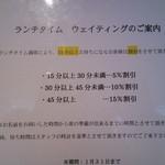 11067796 - うれしいウェイティング割引☆