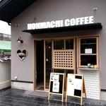 ホンマチコーヒー - 外観