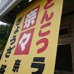 ラーメン奈々 - 店頭2