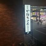 焼肉屋 かねちゃん 至粋亭 - 入口