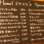 ヘイメル ミヤマス - [2012.01.05] 壁面チョークボード