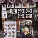 麺屋黒田 -