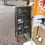 にぎり処 貫太のすし - 寿司ランチは1000円から