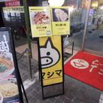 立川マシマシ - お店看板