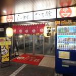 立川マシマシ - らーめん たま館入口