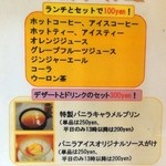 11069133 - ランチドリンクは+100円。グラスワイン500円