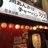 肉あんかけチャーハン 炒王 新宿西口店