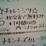 1107431 - ライスorナン5杯(枚)で無料♪