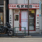 1107778 - 隣はバイクの修理工場。店のサイズは小ぢんまりしています。
