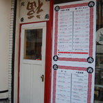 1107780 - ドアが異様に小さいのと、「福」という字が逆さまなのが、面白い。