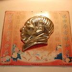 1107782 - 金の毛沢東が飾られていました。