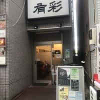麺処 有彩-店舗前
