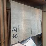 京うどん 生蕎麦 岡北 -