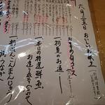 旬草 弥ひろ - メニューの一例 2019年06月