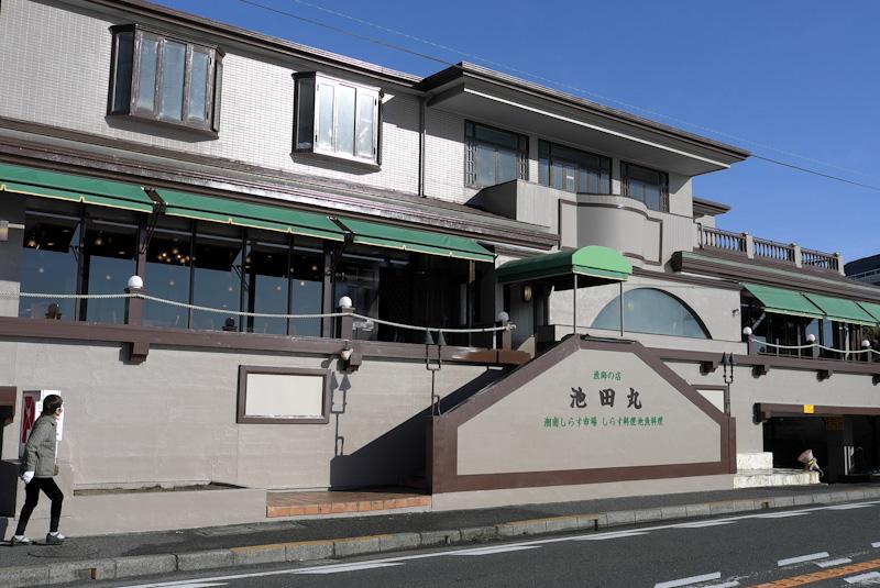 池田丸 稲村ヶ崎店