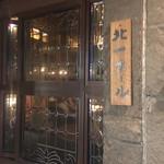 110713930 - 北一ホール (´∀`)/ 小樽駅から遠いから                         ずっとスルーも 行くべきだ 価値あると 今回思った