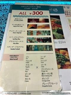 エスパルマドール マリスケリア - 300円ドリンク