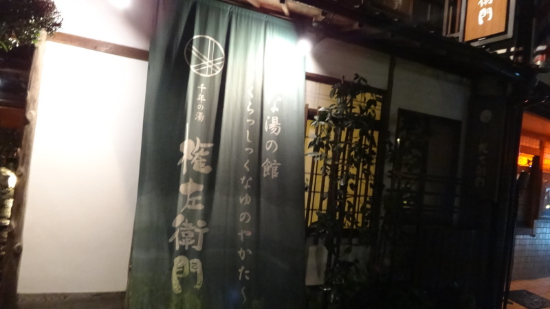 千年の湯 権左衛門