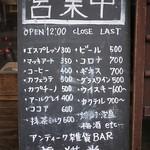 雑貨BAR 福猫堂 -