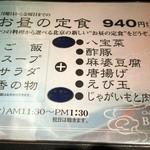 11073019 - ランチの定食メニュー