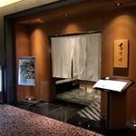 日本料理 吉備膳 - 2019年6月。訪問