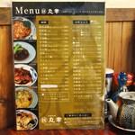 11075581 - 中華料理屋さんです