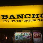 ブラジリアン食堂 BANCHO - 看板です そばに2号店もあるのでそっちも勧められましたが雨なんで・・・