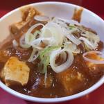 蒙麺 火の豚 - 火麻婆飯