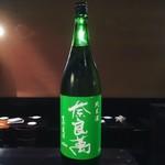 奈良萬 純米生貯蔵酒  《福島》