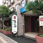 Kakuregakoshitsuizakayakakurebou - 南越谷駅のビジネスホテル「ホテルサンオーク」の地下1階