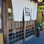 うお茂 - お店の入り口前