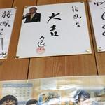 龍鳳 - サイン みのさん