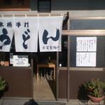斎賀製麺所 -
