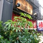 浪花家総本店 -