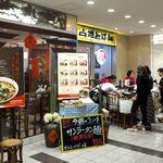 Taiwantami - 汐留シティセンター・地下1階レストラン街にある「台湾担仔麺」。ランチタイムはお弁当も販売する