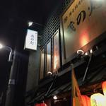 男子厨房酒場 蔵の灯 -