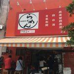 ishigufu-ra-men - お店の外観