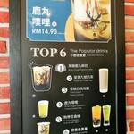 110780009 - 注文カウンターの手前には人気TOP6のリストが、1位は黒糖でじっくり煮込んだ甘味がしみ出す黒糖タピオカラテ